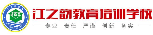 湘潭市雨湖区江之韵教育培训学校